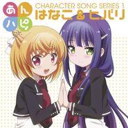 Character song hibari hanako