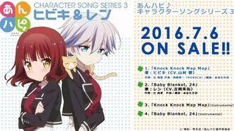 TVアニメ「あんハピ♪」キャラクターソングシリーズ3 ヒビキ&レン