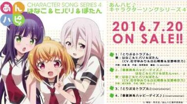 TVアニメ「あんハピ♪」キャラクターソングシリーズ4 はなこ&ヒバリ&ぼたん