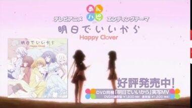 TVアニメ「あんハピ♪」エンディング主題歌 「明日でいいから」発売中