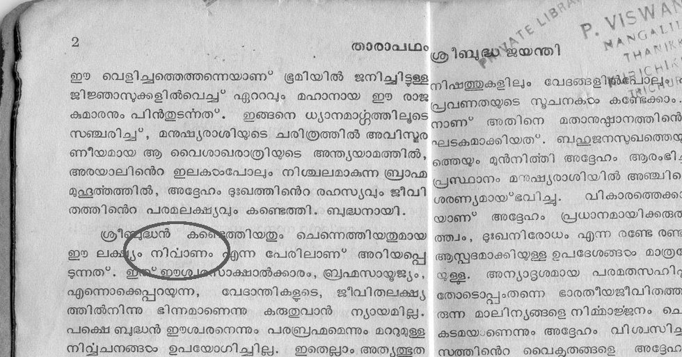 Old Malayalam Words