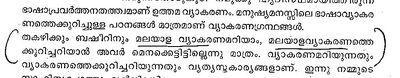 Malayalam Segmentation evidence
