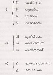 Malayalam-one-chillu-4-two-chars