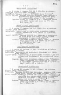 IPRER3.9.1951(2)