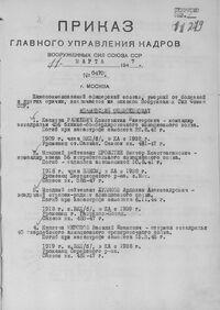 GUKVS1947(1)