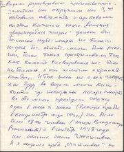 Puganov,VTrecuerdos