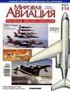 Mirovaja aviacia 134 2011