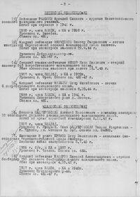 GUKVS1947(3)