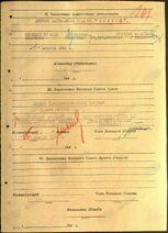Наградной лист - 31.12.1941 (Федоров Е.О.)-03