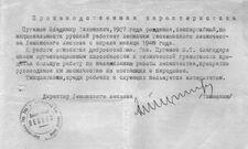 Puganov,VTdoc