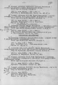 GUKVS1947(2)