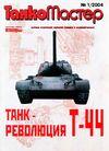 TM12004
