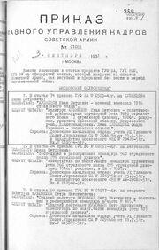 Kuznetsov, IP