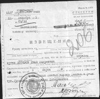 PI7.01.1946Back