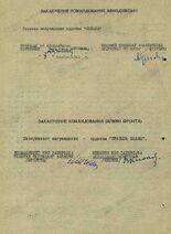 Наградной лист - 05.12.1941 (Федоров Е.О.)-02