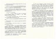 Afanasyev.VA-Docu-02
