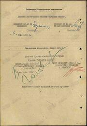 Наградной лист - 18.08.1942 (Качарава Г.Ш.)-02