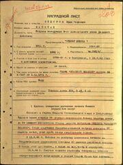 Наградной лист - 31.12.1941 (Федоров Е.О.)-01