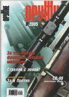 Oruzhiye2005-08