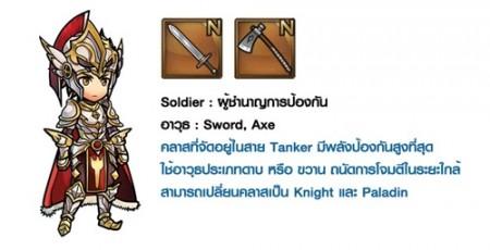 C soldier-450x230