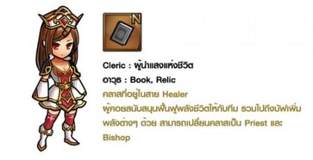 C cleric-450x230