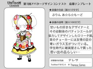 Cosmetic Design Contest- (テレサ) Entry