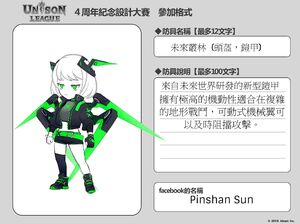 Cosmetic Design Contest- (Pinshan Sun) Entry