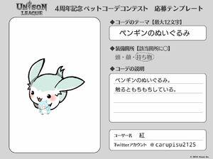 Cosmetic Design Contest- (carupisu2125) Entry