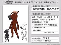 Cosmetic Design Contest-馬の被り物、馬のタイツ Series Entry