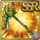 Gear-Dragon Slayer Icon