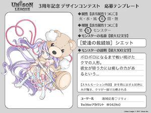 Cosmetic Design Contest- (海賊従者♡リリィ) Entry