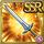 Gear-Erza's Sword Icon