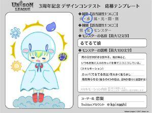 Cosmetic Design Contest- (恋梨) Entry
