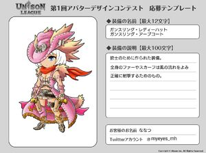 Cosmetic Design Contest- (ななつ) Entry