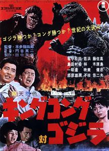 King Kong vs Godzilla 1962