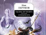 Тысяча лет Хрофта: Книга первая. Боргильдова битва