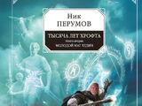 Тысяча лет Хрофта: Книга вторая. Молодой маг Хедин