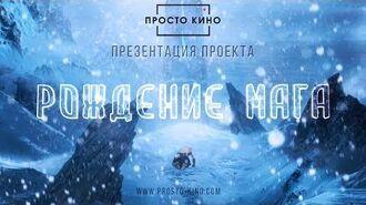 """РОЖДЕНИЕ МАГА"" (киносериал, презентация проекта ""Просто Кино"")"