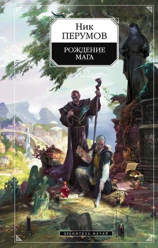 РМ Изд. 2006