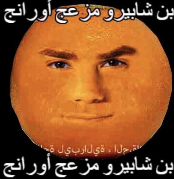 Ben naranja
