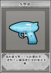 Weapon Water Gun
