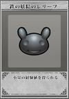 Fairy Relief (Iron)