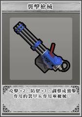 Ada Weapon3