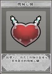 Stacia Weapon1