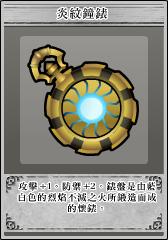Blau Weapon3