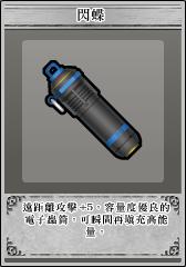 Linnaeus Weapon2