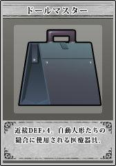 Walken Weapon1