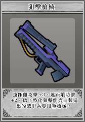Ada weapon2