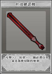 Izac Weapon3