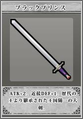 Grunwald Weapon2